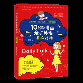10分钟漫画亲子英语:开心对话