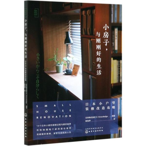小房子,与刚刚好的生活:日本小户型装修改造攻略