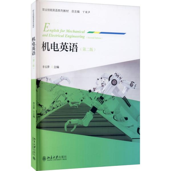 机电英语(第二版)