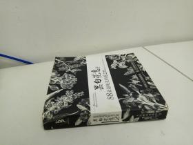 黑白花意2:88朵超纯美的花之绘