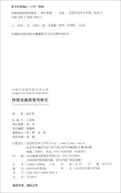传统戏曲的现代转化/中国艺术研究院学术文库