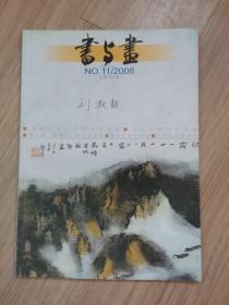 《书与画》2008-11