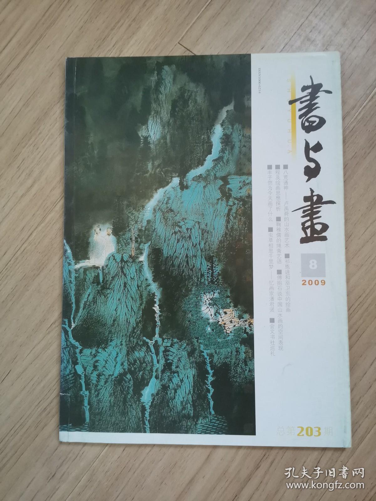 《书与画》2009-8