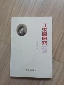 《丁汝昌研究探微》