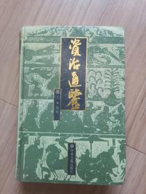 《资治通鉴》(上、下)