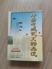 《中国电视散文精品选》
