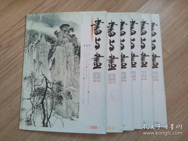 《书与画》2010-1、5、9、10、11、12