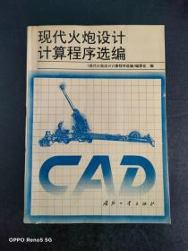 现代火炮设计计算程序选编