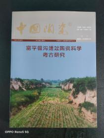 富平银沟遗址陶瓷科学考古研究