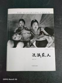 (赵利文摄影集)流浪艺人