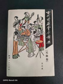 古代戏剧赏介辞典(元曲卷)