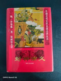 中国古代文学名著点评丛书 :封神演义