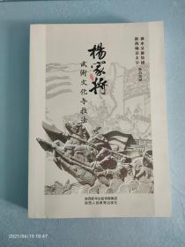 杨家将武术文化与技法