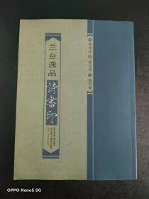 兰台逸品诗书印
