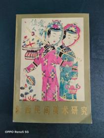陕西民间美术研究(第一卷)