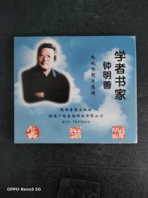 学者书家 钟明善(电视专题片集锦)