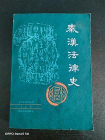 《秦汉法律史》(秦汉史研究丛书)