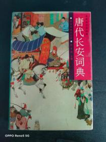 唐代长安词典