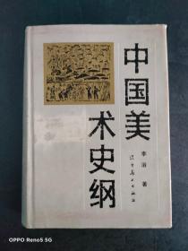 中国美术史纲(上卷)