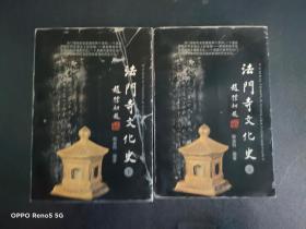 法门寺文化史(上下)