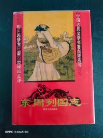 中国古代文学名著点评丛书:东周列国志