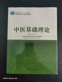 中医基础理论(第二版)