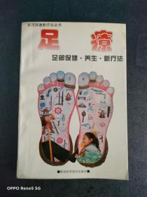 足疗—足部保健、养生、新疗法