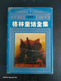 格林童话全集 绘画本 (下)