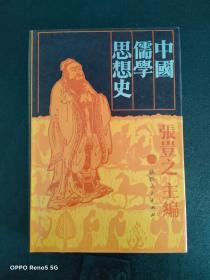 中国儒学思想史