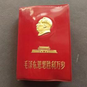 毛泽东思想胜利万岁,金色毛主席头像,9张彩色照片其中1个毛林,另外还有6张林彪题词,完整不缺,带林副主席语录内容三百多页——E1452