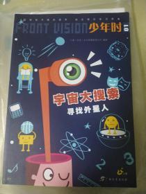 少年时-1 宇宙大搜索 --寻找外星人-广西教育出版社