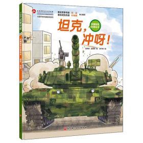 坦克,冲呀!