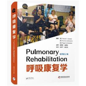呼吸康复学(原书第2版)