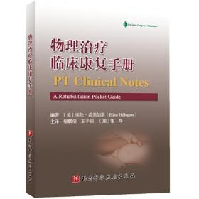 物理治疗临床康复手册(评估量表、筛查工具和功能训练速查)