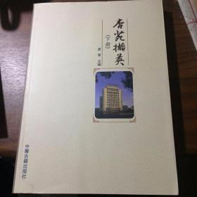 杏苑撷英(上下)册