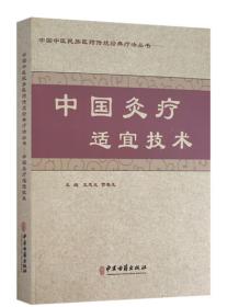 中国灸疗适宜技术 ---中国中医民族医药传统经典疗法丛书
