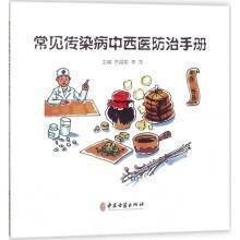 常见传染病中西医防治手册