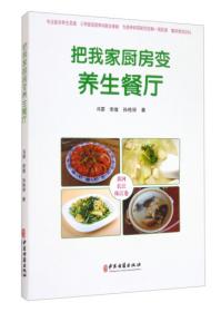 把我家厨房变养生餐厅:黄河长江珠江卷