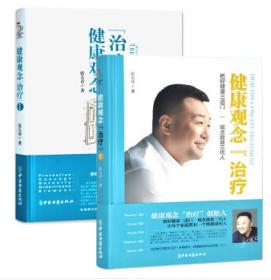 健康观念治疗 第一辑+第二辑 共2册