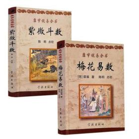 梅花易数+紫微斗数 康节说易全书 (邵雍) 著 陈明 点校