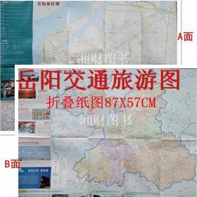 2021版岳阳交通旅游图 岳阳市地图城区图 折叠纸图 87X57CM