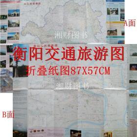2021版衡阳交通旅游图 衡阳市地图 城区图 折叠纸图87X57CM