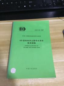 AD型特殊单位立管排水系统技术规程   CECS 232:2007  一版一印