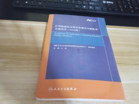 护理敏感质量指标监测基本数据集实施指南(2018版) 一版2印