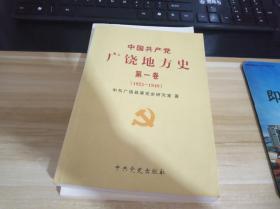 中国共产党广饶地方史  第一卷  1921-1949  一版一印