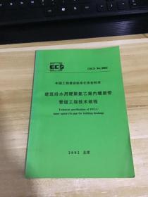 建筑排水用硬聚氯乙烯内螺旋管管道工程技术规程  CECS94:2002中国工程建设标准化协会标准