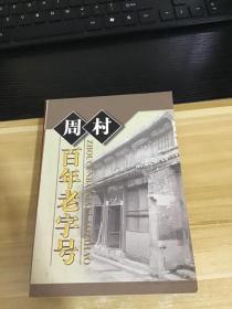 周村百年老字号