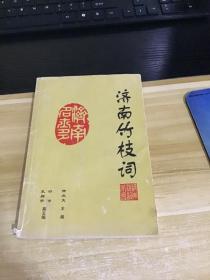 济南竹枝词  徐北文签名本