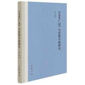 《太平广记》与汉唐小说研究