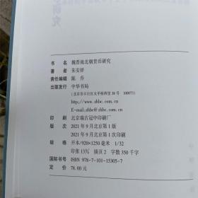 魏晋南北朝货币研究